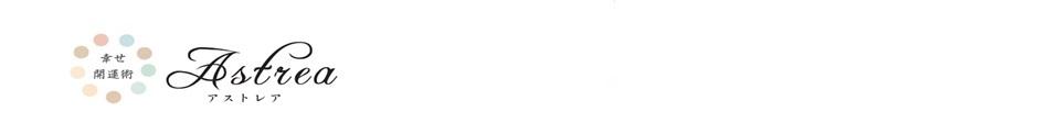 【大阪・奈良・京都・岡山】幸せ開運術♪九星気学講座